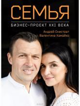 купити: Книга Семья. Бизнес-проект ХХІ века