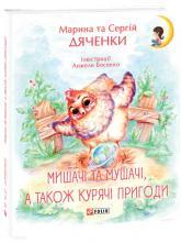 купить: Книга Мишачі та мушачі, а також курячі пригоди
