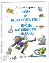 купить: Книга Казки про пилососика Гошу. Школа котоповітроплавання