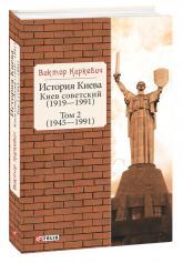 купити: Книга История Киева. Киев советский. Том 2 (1945—1991)