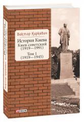 купити: Книга История Киева. Киев советский. Том 1 (1919—1945)