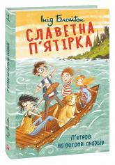 купить: Книга Славетна п'ятірка. П'ятеро на острові скарбів. Книга 1