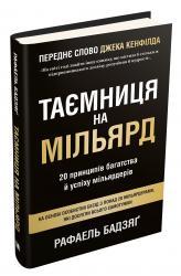 купить: Книга Таємниця на мільярд. 20 принципів багатства й успіху мільярдерів