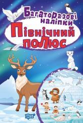купити: Книга Північний полюс. Багаторазові наліпки