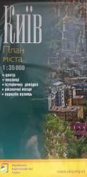 купити: Мапа Київ 1:35 000. План міста