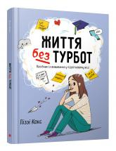 купити: Книга Життя без турбот. Посібник із виживання у підлітковому віці