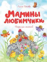 купити: Книга Мамины любимчики