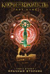 купити: Книга Ключи от Королевства. Книга 2. Мрачный Вторник