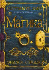 купити: Книга Септимус Хип. Книга 1. Магика