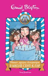 купити: Книга Новые друзья близнецов в школе Сент-Клэр