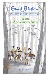 купити: Книга Тайна дремучего леса