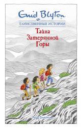 купити: Книга Тайна затерянной горы