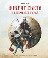 купити: Книга Вокруг света в восемьдесят дней