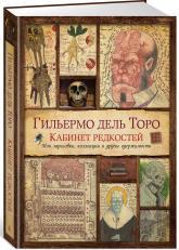 купити: Книга Кабинет редкостей. Мои зарисовки, коллекции и другие одержимости