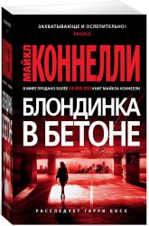 купити: Книга Блондинка в бетоне