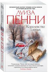 купити: Книга Королевство слепых