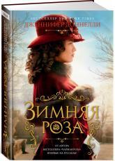 купить: Книга Зимняя роза