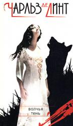 buy: Book Волчья тень