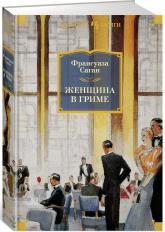 купить: Книга Женщина в гриме