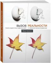 купити: Книга Вызов реальности. Секреты создания точных графических работ от современного мастера гиперреализма