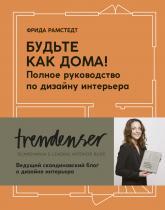 купити: Книга Будьте как дома! Полное руководство по дизайну интерьера