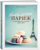 купити: Книга Мечта гурмана. Париж. Гастрономические искушения города любви