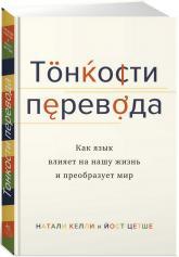 купити: Словник Тонкости перевода. Как язык влияет на нашу жизнь и преобразует мир