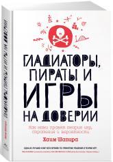 купить: Книга Гладиаторы, пираты и игры на доверии. Как нами правят теория игр, стратегия и вероятности