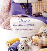 купить: Книга Шьем на машинке. Секреты мастерства