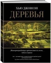 купити: Книга Деревья. Жизнеутверждающее путешествие по лесам, садам и паркам