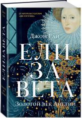 купити: Книга Елизавета. Золотой век Англии