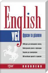 купити: Розмовник English. Усі англійські фрази та діалоги