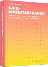 купить: Книга Бліцмасштабування