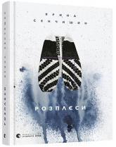 купить: Книга Розплєси