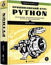 купити: Книга Пришвидшений курс Python