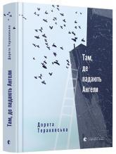 купить: Книга Там, де падають Ангели