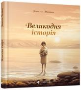 купити: Книга Великодня історія