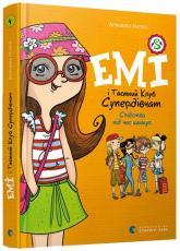 купити: Книга Емі і Таємний Клуб Супердівчат. Слідство під час канікул