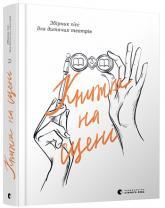 купить: Книга Книжка на сцені