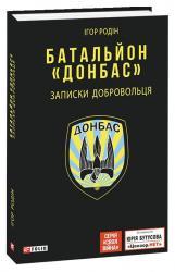 """купити: Книга Батальйон """"Донбас"""". Записки добровольця"""