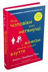 купити: Книга Чому чоловіки такі нетямущі, а жінкам завжди замало взуття