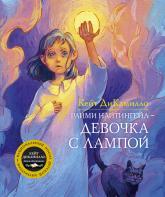 купити: Книга Райми Найтингейл - девочка с лампой