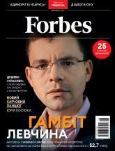 купити:  Журнал Forbes Ukraine березень 2021 №2