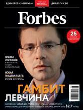 купити:  Журнал Forbes Ukraine март  2021 №2