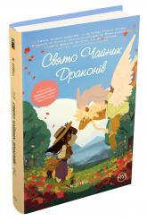 купить: Книга Свято чайних драконів