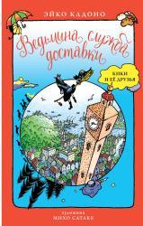 купить: Книга Ведьмина служба доставки. Кики и её друзья