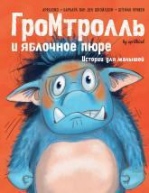 купить: Книга Гром-тролль и яблочное пюре. Истории для малышей