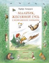 купить: Книга Мальчик, Жестяной Гусь и возвращение Элефанты