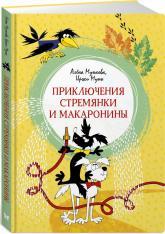 купити: Книга Приключения Стремянки и Макаронины
