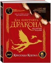 купить: Книга Как приручить дракона. Подарочное издание